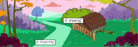 Léxico griego